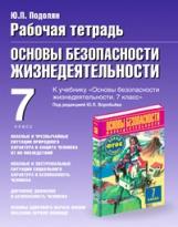 Рабочая тетрадь  по ОБЖ. 7 класс К учебнику Воробьева./Подолян. (ФГОС).