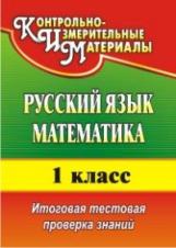 Волкова. Русский язык. Математика. 1 класс Итоговая тестовая проверка знаний. (ФГОС).