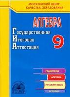 Кузнецова. Государственная Итоговая Аттестация. Алгебра 9 класс. Рабочая тетрадь.