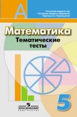 Кузнецова. Математика. 5 кл. Тематические тесты. (к уч. Дорофеева).