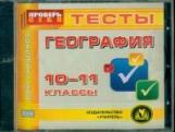 CD для ПК. География. 10-11 класс. Тесты для учащихся./ Высоцкая.