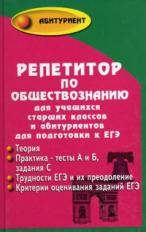 Корсаков. Репетитор по обществознанию для учащихся старших классов и абитуриентов.