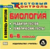 CD для ПК. Биология. 6-8 класс. Редактор тестов./ Высоцкая.