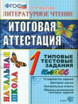Итоговая аттестация 1 класс Литературное чтение. ТТЗ. /Крылова. ФГОС. Начальная школа.