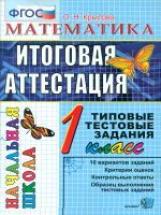 Итоговая аттестация 1 класс Математика. ТТЗ. /Крылова. ФГОС. Начальная школа.