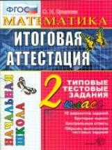 Итоговая аттестация 2 класс Математика. ТТЗ. /Крылова. ФГОС. Начальная школа.