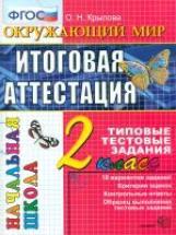Итоговая аттестация 2 класс Окружающий мир. ТТЗ. /Крылова, Яшукова. ФГОС.