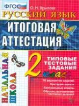 Итоговая аттестация 2 класс Русский язык. ТТЗ. /Крылова. ФГОС.