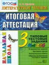 Итоговая аттестация 3 класс Литературное чтение. ТТЗ. /Крылова. ФГОС. Начальная школа.