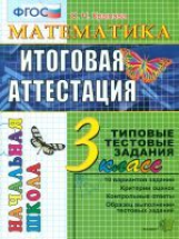 Итоговая аттестация 3 класс Математика. ТТЗ. /Крылова. ФГОС. Начальная школа.