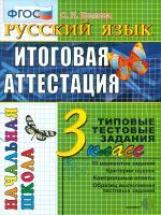 Итоговая аттестация 3 класс Русский язык. ТТЗ. /Крылова. ФГОС.