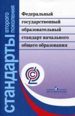 Федеральный государственный образовательный стандарт нач. общ.обр.(сер.
