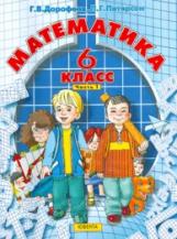 Дорофеев. Математика 6 класс. В 3-х ч. Часть 1. (Ювента). (ФГОС).