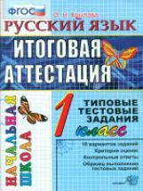 Итоговая аттестация 1 класс.  Русский язык. ТТЗ. /Крылова. (ФГОС).