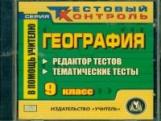 CD для ПК. География. 9 класс. Редактор тестов. Тематические тесты./ Высоцкая.