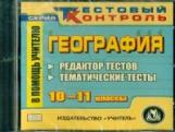CD для ПК. География. 10-11 класс. Редактор тестов. Тематические тесты. / Высоцкая.