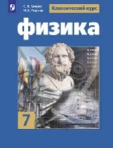 Громов. Физика 7 кл. Учебное пособие.