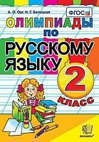 Орг. Олимпиады по русскому языку 2кл.