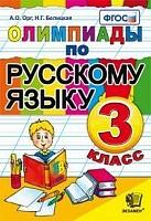 Орг. Олимпиады по русскому языку 3кл.