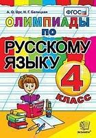 Орг. Олимпиады по русскому языку 4кл.
