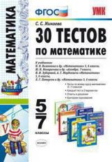 УМК Математика 5-7 класс. 30 тестов / Минаева. Нов. обр. ст.