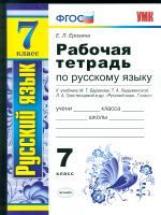 УМК Баранов. Русский язык. Рабочая тетрадь  7 кл. / Ерохина. (ФГОС),