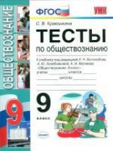 УМК Боголюбов. Обществознание. Тесты 9 класс ( к новому учебнику). / Краюшкина. (ФГОС).