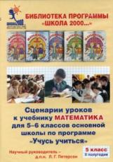 Дорофеев. Математика 5 класс. Сценарии уроков к учебнику 2-е полугодие. (CD).