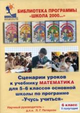 Дорофеев. Математика 6 класс. Сценарии уроков к учебнику 2-е полугодие. (CD).