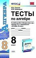 УМК Макарычев. Алгебра. Тесты 8 класс/ Глазков. (ФГОС).