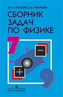 Лукашик. Сборник задач по физике. 7-9 класс (Просв.)