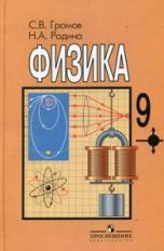Громов. Физика. 9 кл. Учебное пособие