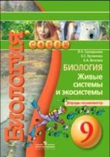 Сухорукова. Биология. 9 кл. Живые системы и экосистемы. Тетрадь-экзаменатор. (УМК