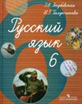 Якубовская. Русский язык. 6 класс. Учебник. (VIII вид). (по Бгажноковой).