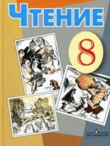 Малышева. Чтение. Учебник. 8 кл. (VIII вид).