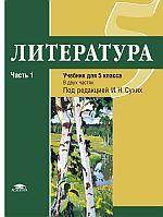 Рыжкова. Литература. 5 класс. Учебник. В 2-х ч. Часть 1. автор Сухих. (ФГОС).
