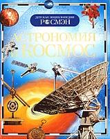 Астрономия и Космос. Детская энциклопедия Росмэн.