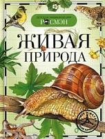 Живая природа. Детская энциклопедия Росмэн. /Вологдина.