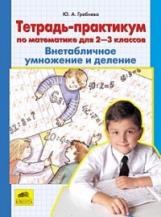 Гребнева. Тетрадь-практикум по математике для 2-3 класс. Табличное умножение и деление. (ФГОС).