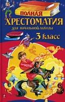 Полная хрестоматия для начальной школы. 3 кл.
