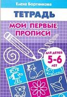 Тетрадь. Мои первые прописи. 5-6 лет. / Бортникова.