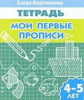 Тетрадь. Мои первые прописи. 4-5 лет. / Бортникова.