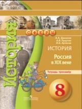 Данилов. История. 8 класс Россия в XIXв. Тетрадь-тренажёр. (УМК