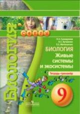 Сухорукова. Биология. 9 кл. Живые системы и экосистемы. Тетрадь-тренажёр. (УМК