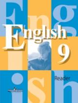 Кузовлев. Английский язык. КДЧ 9 класс