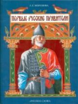 Морозова. Первые русские правители.