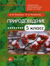 Романов. Природоведение. 5 класс. Учебник для коррекц. школ. VIII вид.