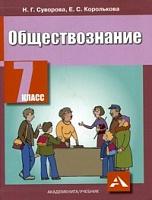 Королькова. Обществознание. Учебник. 7 класс. (ФГОС).