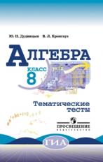 Дудницын. Алгебра. 8 кл. Тематические тесты. (к уч.Макарычева).