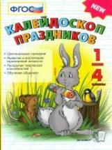 Виталева. Калейдоскоп праздников. 1-4 класс. (ФГОС).